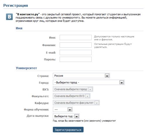 страница регистрации в контакте