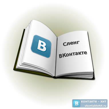 сленг вконтакте