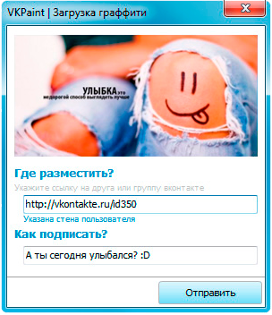 программа vkpaint