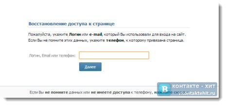восстановление доступа к странице в контакте