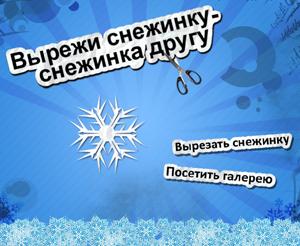 приложение в контакте вырежи снежинку