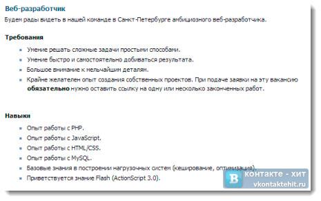 вакансия веб разработчик в контакте