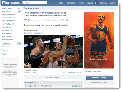 группа we love basketball в контакте