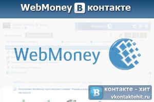 webmoney вконтакте