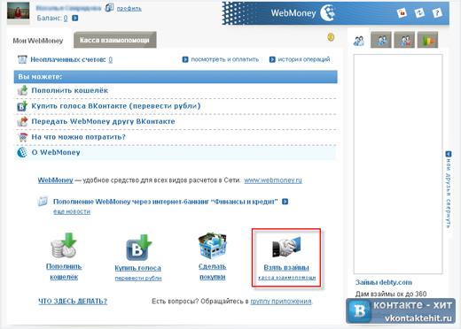 приложение webmoney вконтакте