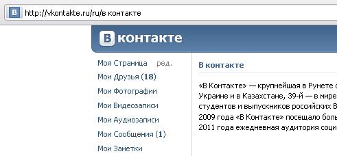 wikipedia в контакте