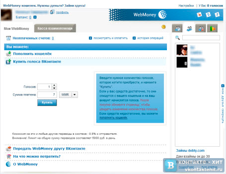 webmoney кипер вконтакте