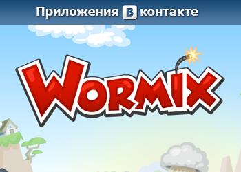 wormix в контакте