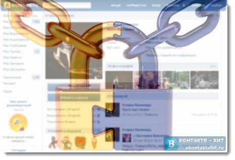 защита аккаунта вконтакте