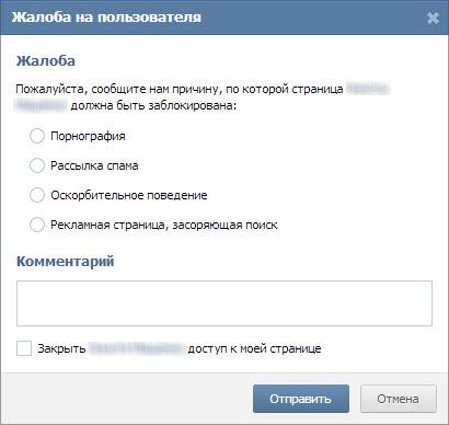 функция пожаловаться вконтакте