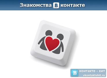 в контакте анкета знакомств